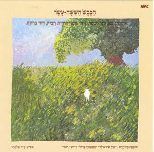 David Broza, Gidi Gov, Yehonatan Gefen (יונתן גפן), Yehudit Ravitz & Yoni Rechter - הכבש השישה עשר