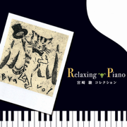Relaxing Piano - Ghibli / Hayao Miyazaki Collection - Relaxing Piano - Relaxing Piano