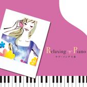 リラクシング・ピアノ ~ラヴ・ソング 3