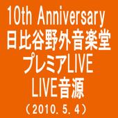 Monkey Majik Best - 10 Years & Forever (10th Anniversary Hibuya Yagaiongakudo Premium Live 2010))