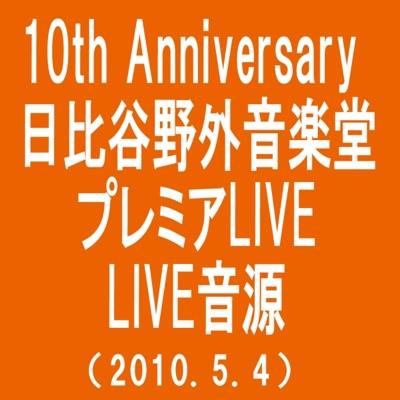 Monkey Majik Best - 10 Years & Forever (10th Anniversary Hibuya Yagaiongakudo Premium Live 2010)) - Monkey Majik