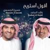 Rashed Al Majid - Aqool Astreeh artwork