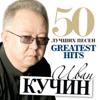 Иван Кучин - Иван Кучин - 50 лучших песен (Большая коллекция шансона) обложка