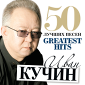 Ivan Kuchin - 50 Greatest Hits (Big Chanson Collection)