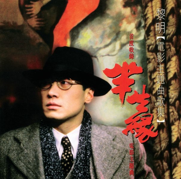 Lai Lai Lay Song Naa Song Download: 黎明電影主題曲歌集 By Leon Lai