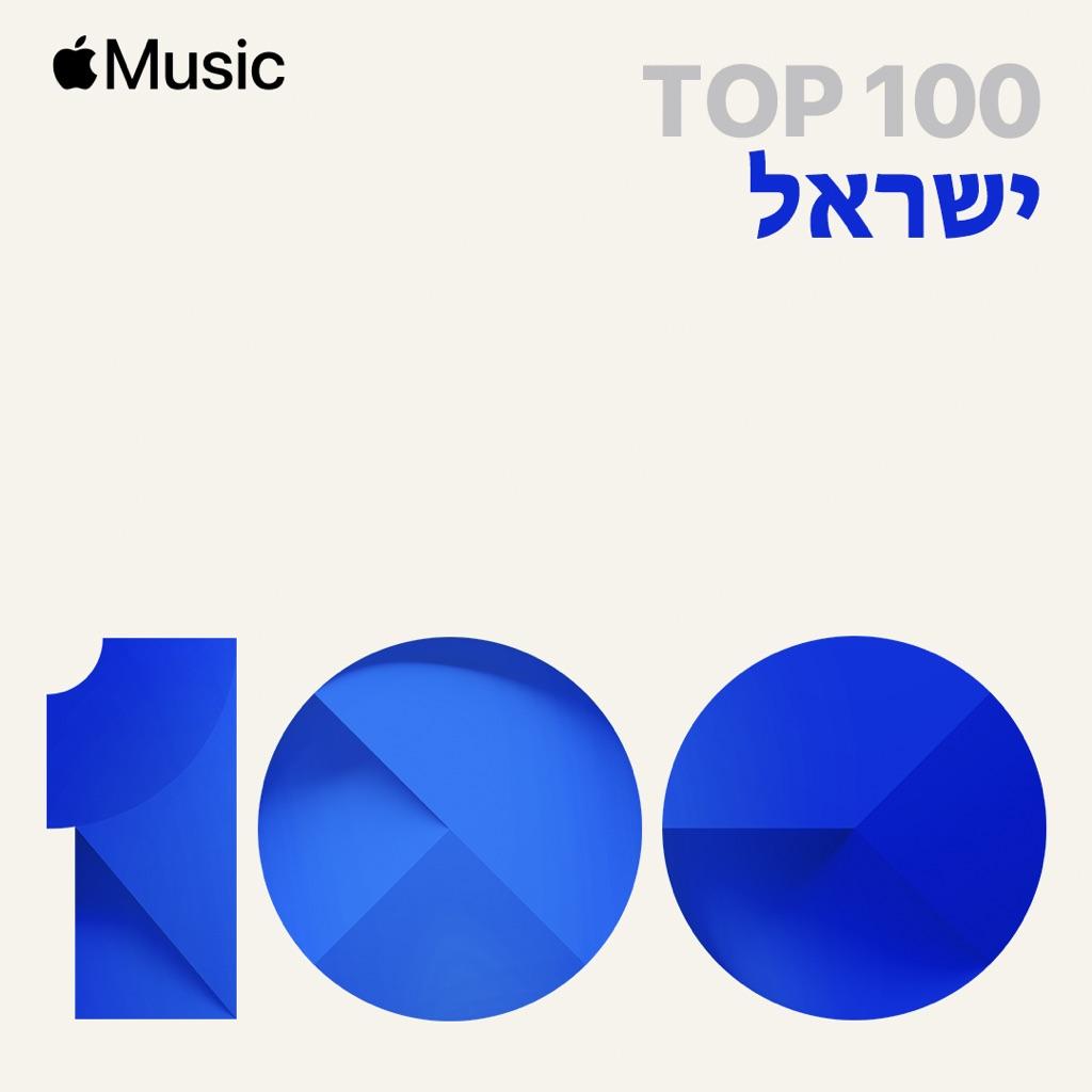 Top 100: Israel