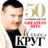 Михаил Круг - 50 лучших песен (Большая коллекция шансона) обложка