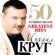 Mikhail Krug - 50 Greatest Hits (Big Chanson Collection)