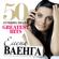 Elena Vaenga - 50 Greatest Hits