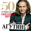 50 Greatest Hits - Leonid Agutin