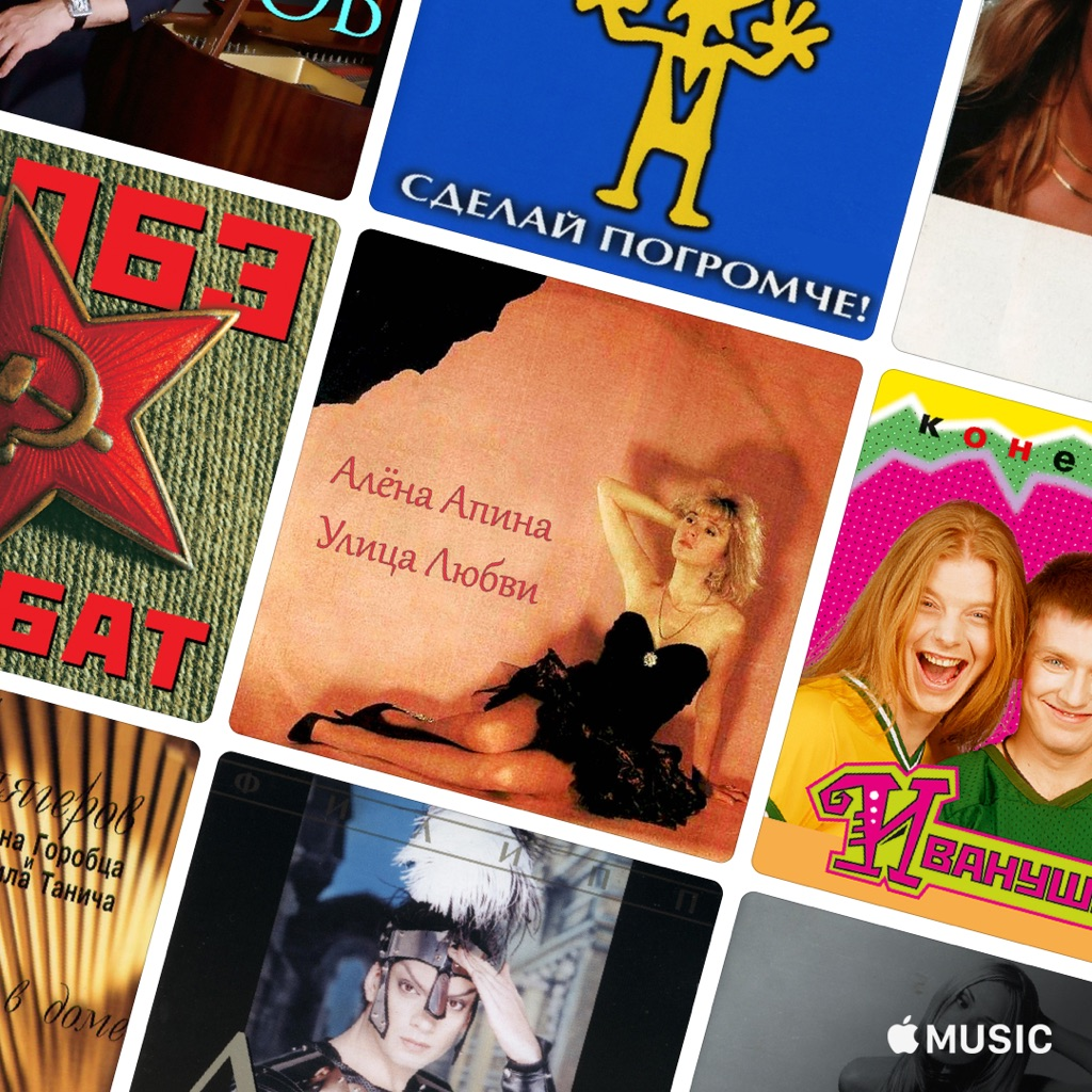 90s Russian Pop Essentials
