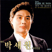 Tenor Park Sewon Song Selection (테너 박세원 가곡선집)