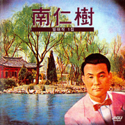 Nam InSu One Masterpiece, Vol. 1 (남인수 일대작 1집) - Nam In Su (남인수) - Nam In Su (남인수)