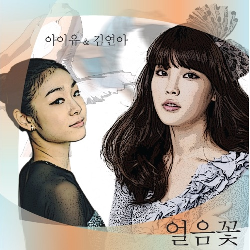 IU & Kim Yuna – Ice Flower (feat. Kim Se Hwang) – Single (ITUNES PLUS AAC M4A)