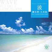 イーフビーチ(久米島)
