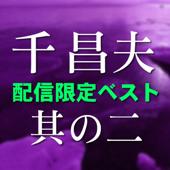 北国の春/千昌夫ジャケット画像