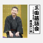 三田落語会~これぞ本寸法!~その34