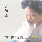 김영임 경기민요 1집 (Kim Young Im Kyong-Gi Minyo, Vol. 1)