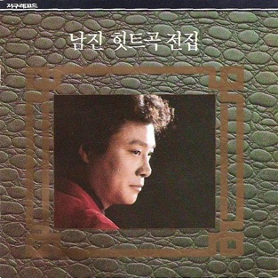 Nam Jin Hit Complete Collection (남진 히트곡 전집) – Nam Jin