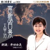 井田由美で聴く「富嶽百景」ラジオ日本・聴く図書室シリーズ Vol.1