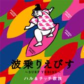 Naminori Ebisu - EP