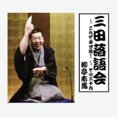三田落語会~これぞ本寸法!~その39
