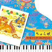 リラクシング・ピアノ ちゅら唄~沖縄ソング・コレクション