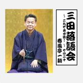 三田落語会~これぞ本寸法!~その20