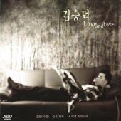 Ave Maria-Kim Seung Deok (김승덕)