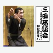 三田落語会~これぞ本寸法!~その41