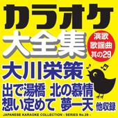 Japanese Karaoke Collection - Enka & Popular Song Series No.29- ( Eisaku Ookawa)
