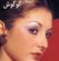 Gol Bee Goldoun Nemishe - Googoosh