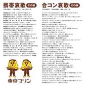 携帯哀歌 その後/合コン哀歌 その後 - EP