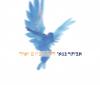 Eviatar Banai - Ad Machar (עד מחר) artwork