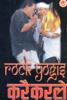 Yogeshwor Amatya - Jaba Sandhya Hunchha artwork