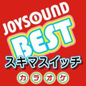 カラオケ JOYSOUND BEST スキマスイッチ (Originally Performed By スキマスイッチ)