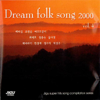 Dream Folk Songs 2000 (드림포크송 2000), Vol. 3 - Various Artists