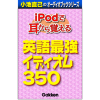 「iPodで耳から覚える 英語最強イディオム350」