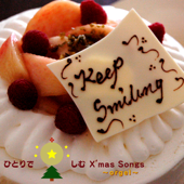 ひとりで楽しむクリスマスソング ~オルゴール~