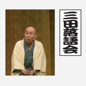 三田落語会~これぞ本寸法!~その3
