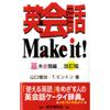 山口俊治・T.ミントン - 英会話Make It! 基本表現編(4) アートワーク