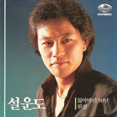 30 Lost Years of Seol Woodo