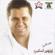 Sho Beni - Ibrahim Al Hakami