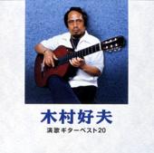 Yoshio Kimura Enka Guitar Best 20-Yoshio Kimura