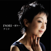 [Download] INORI MP3