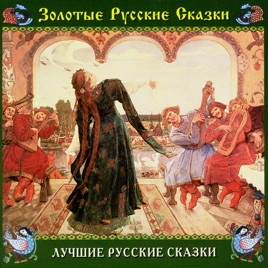 Best Russian Fairy Tales by Various Artists
