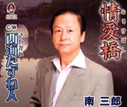 Nasakebashi - Saburou Minami - Saburou Minami