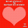 Music Work Collection, Vol.1 - From Hayao Miyazaki Movie and Animation - MUSIC BOX COLLECTION