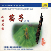 A Collection of Chinese Music Masterpieces: Dizi