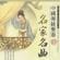 China Classic Orchestra 4: Northen Guzheng - Little A